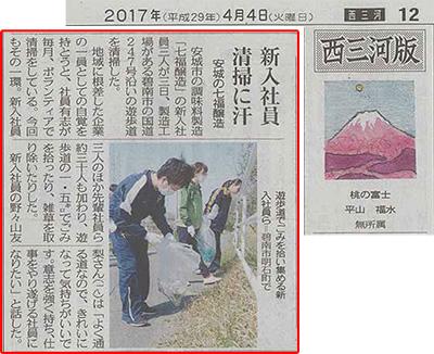 中日新聞[2017年4月4日付]