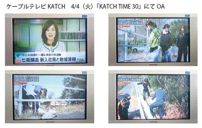 ケーブルテレビKATCH【2017年4月4日放送】