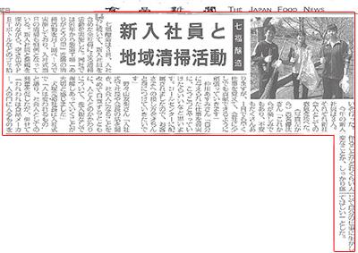 食品新聞[2017年4月12日付]