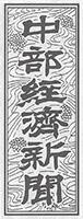 中部経済新聞[2017年5月23日付]