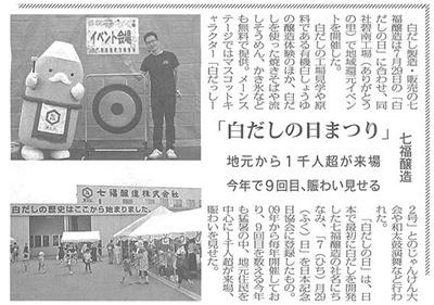 食品新聞[2017年8月4日付]