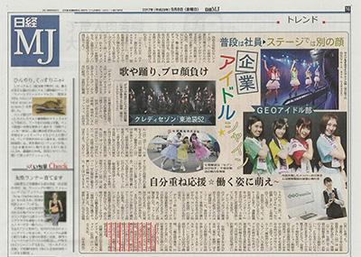 日経MJ[2017年9月8日付]