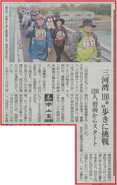 中日新聞西三河版[2017年10月29日付]