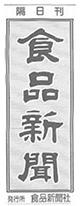 食品新聞[2017年11月8日付]