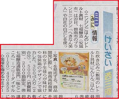 中日新聞(西三河版)[2018年1月18日付]