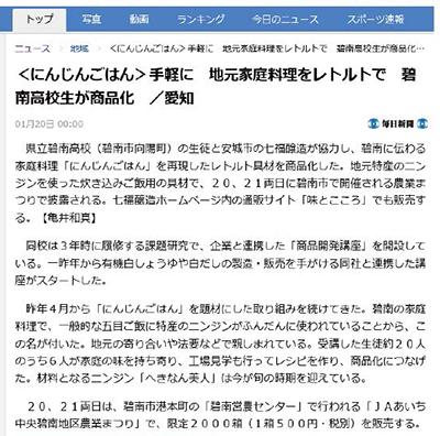gooニュース[2018年1月20日付]