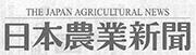 日本農業新聞[2018年2月2日付]