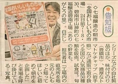 中日新聞[2018年3月21日付]