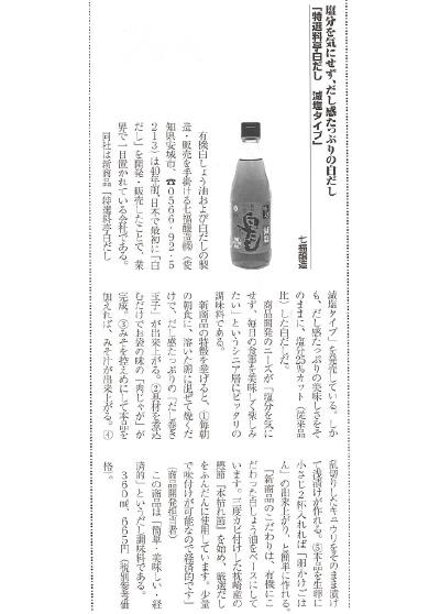 総合食品[2018年4月号]