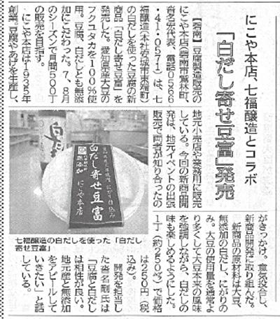 中部経済新聞[2018年7月10日付]