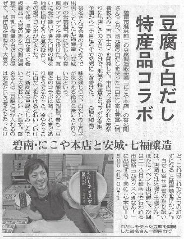 中日新聞[2018年7月12付]