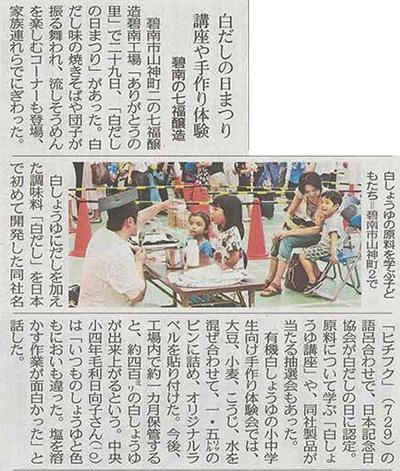 中日新聞[2018年7月30付]