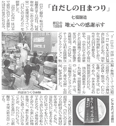 食品新聞[2018年8月1付]