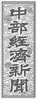 中部経済新聞[2019年1月18日付]
