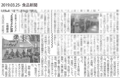 食品新聞[2019年3月25日付]