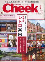 情報誌『Cheek』2020年3月号