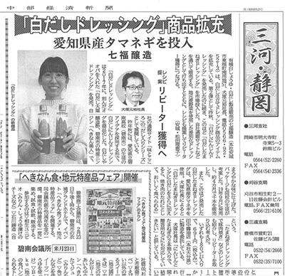 中部経済新聞[2020年1月28日付]