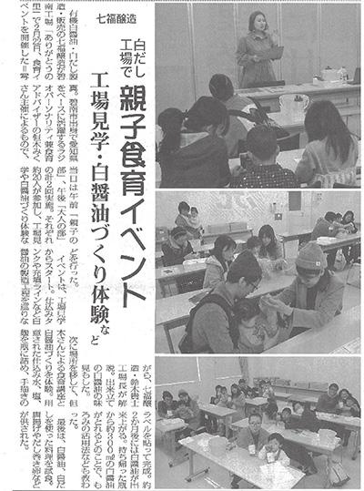 食品新聞[2020年3月2日付]