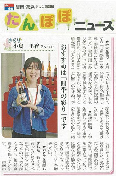 碧南・高浜たんぽぽニュース[2020年6月26日付]