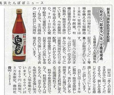 碧南・高浜たんぽぽニュース[2020年7月10日付]