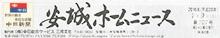 安城ホームニュース[2020年7月24日付]