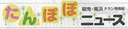 碧南・高浜たんぽぽニュース[2020年8月28日付]