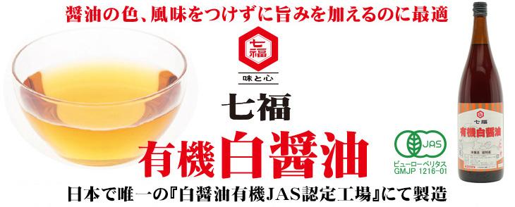 醤油の色、風味をつけずに旨みを加えるのに最適。化学調味料不使用、七福の白醤油。