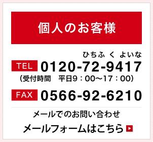 個人のお客様 TEL0120-72-9417(受付時間 平日9:00~17:00)FAX0566-92-6210