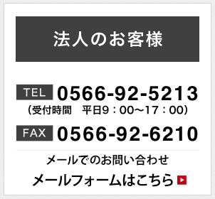 法人のお客様 TEL0566-92-5213 (受付時間 平日9:00~17:00) FAX0566-92-6210
