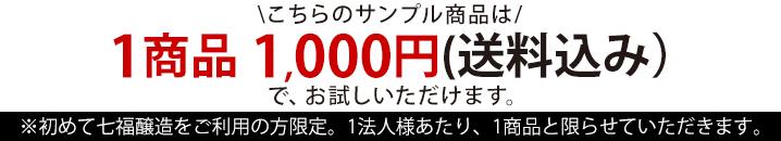 こちらの商品は1点1,000円でお試しいただけます。さらに、送料無料。ただし、七福醸造との取引が初めてで1法人様1回と限らせて頂きます。